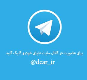 http://dcar.ir/wp-content/uploads/2017/06/dcar_ir.png