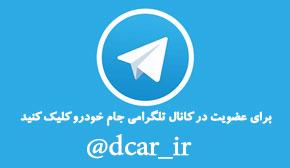 http://dcar.ir/wp-content/uploads/2017/10/dcar_ir.jpg